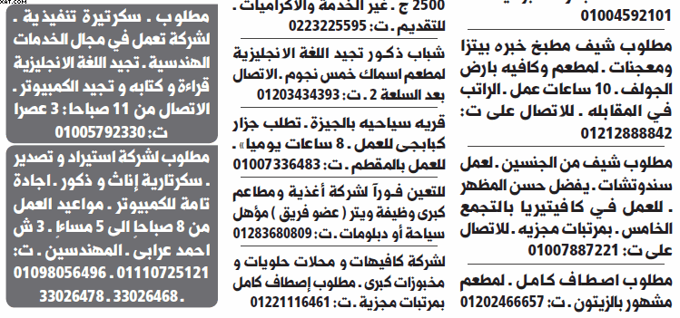 gov-jobs-16-07-28-04-24-55