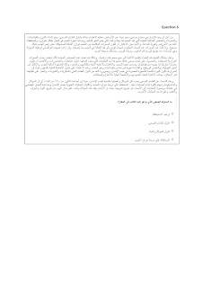 نسخة امتحان اللغة العربية للصف الاول الثانوي 2019 رسمي مارس تجريبي