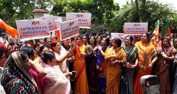 विरोध प्रदर्शन करतीं भाजपा की महिला कार्यकर्ता