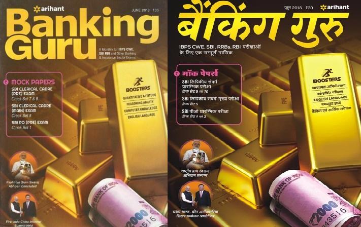 Banking Guru Magazine Pdf