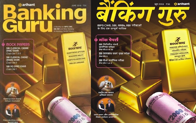 Banking Guru Magazine June 2018 PDF in Hindi and English