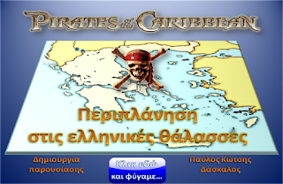 http://users.sch.gr/pkotsis/e-taxi/geo/games/greek-seas%20%28CD%29/index.html