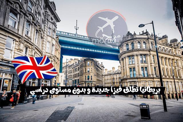 بريطانيا تطلق تاشيرة جديدة uk star up visa خصوصا للشباب و المستوى الدراسي غير مطلوب