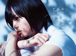 欅坂46(五人囃子) - 少女には戻れない 歌詞