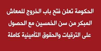 الحكومة المصرية.. فتح باب الخروج للمعاش المبكر مع الحصول على الترقيات والحقوق التأمينية كاملة