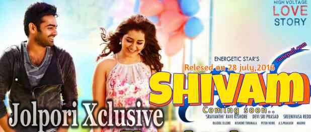 Shivam Hindi Dual Audio Full Movie Download free, Shivam 2015 Hindi Dubbed 720p HDRip, 480p HDRip Full HD MKV MP4 Movie Direct Download Link Youtube, Shivam 2016 hindi un-cut dual audio full hd movie free download