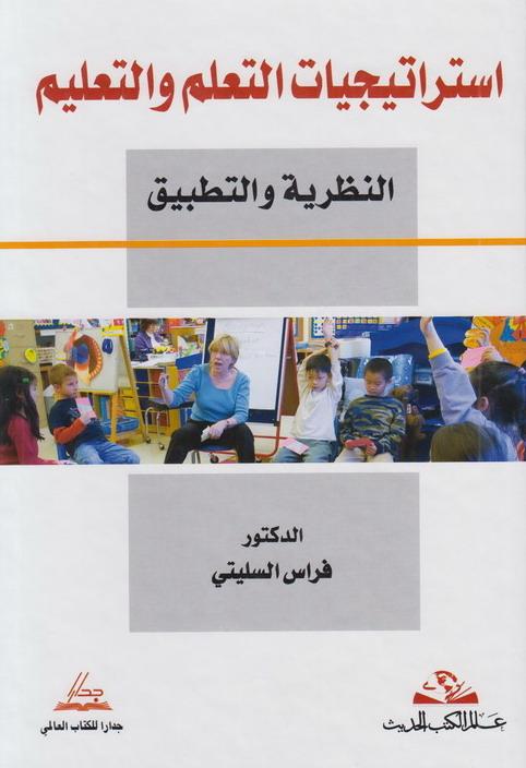 تحميل كتاب مهارات التدريس pdf