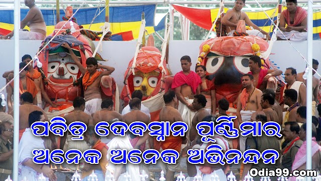 About Devasnana Purnima, Deba Snana Yatra of Lord Jagannath HD Wallpaper in Odia