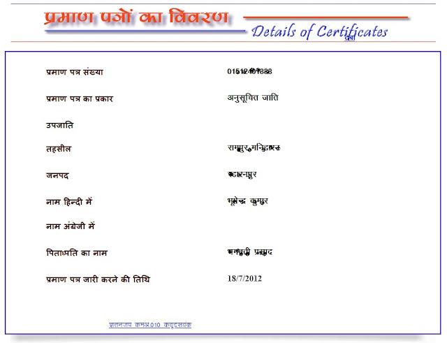 Income  , Cast  , Domicile Certificate online verification.