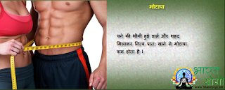 weight loss tips in hindi