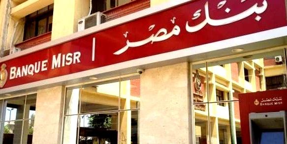 اعلان وظائف بنك مصر - تقدم اليوم