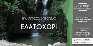 Αποτέλεσμα εικόνας για «Επαναπροσδιορίζοντας το Ελατοχώρι» στις 26 και 27 Μαΐου στο Ελατοχώρι Πιερίας με τη συνδιοργάνωση και της Περιφερειακής Ενότητας Πιερίας