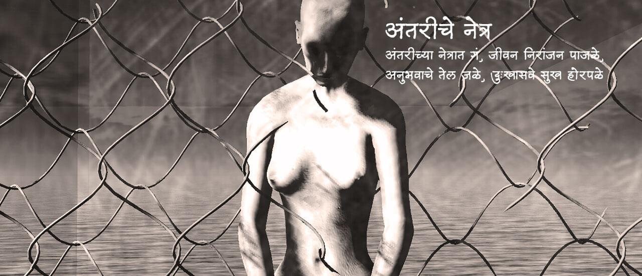अंतरीचे नेत्र - मराठी कविता | Antariche Netr - Marathi Kavita