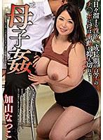 GVG-753 母子姦 加山なつこ - J