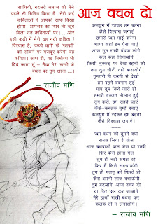 Image result for राखी पर कविता