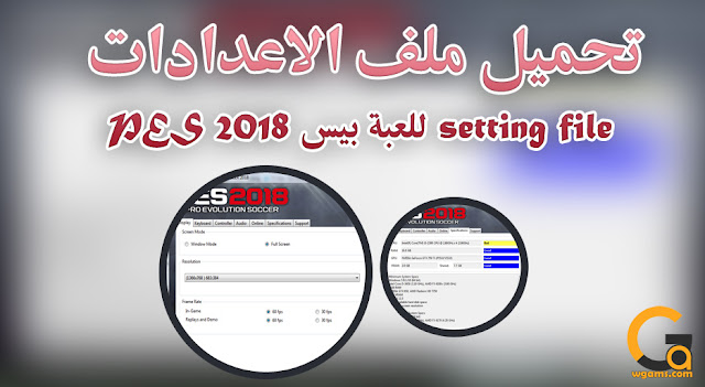 تحميل ملف الاعدادات setting file للعبة بيس PES 2018 رابط مباشر
