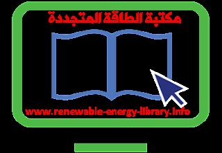 مكتبة الطاقة المتجددة