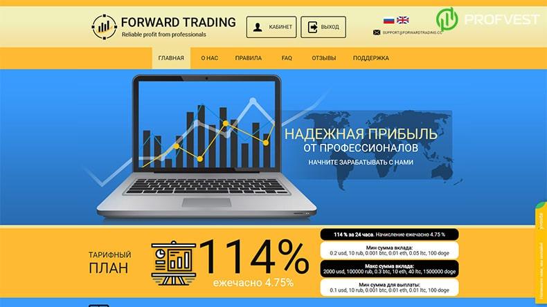Forward Trading обзор и отзывы HYIP-проекта