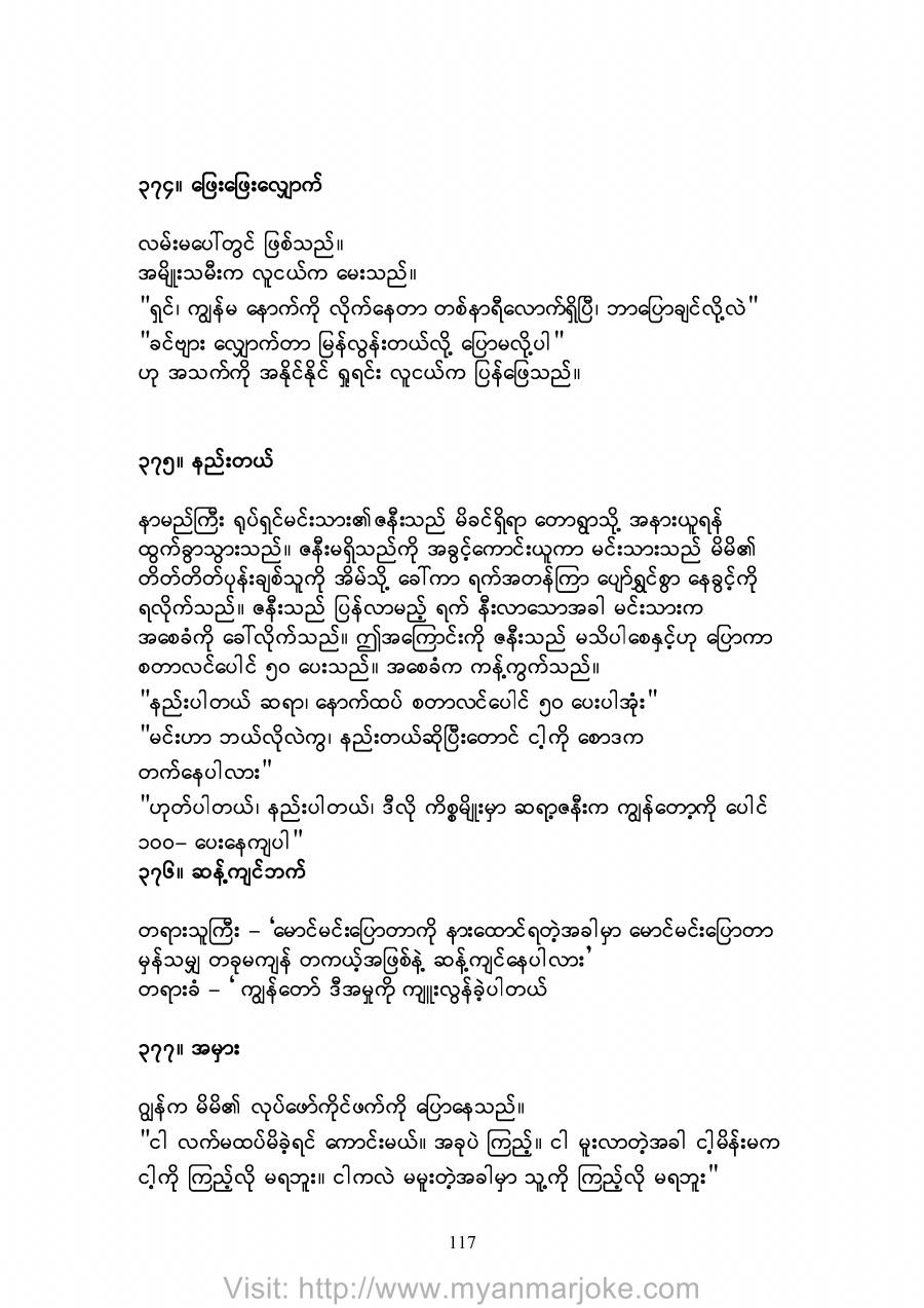 Mistake, myanmar jokes