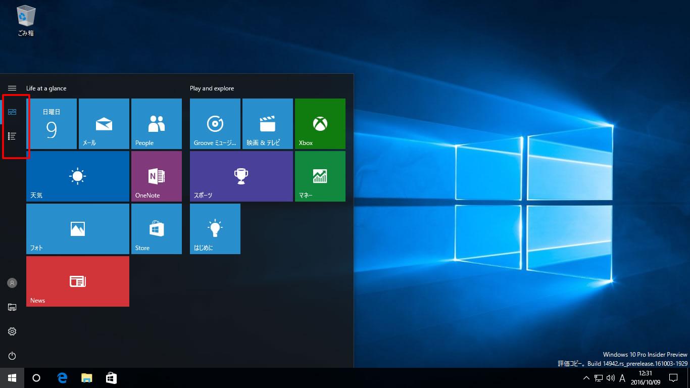 【Windows 10 Insider Preview】ビルド14942 スタートメニューにオプション追加_4