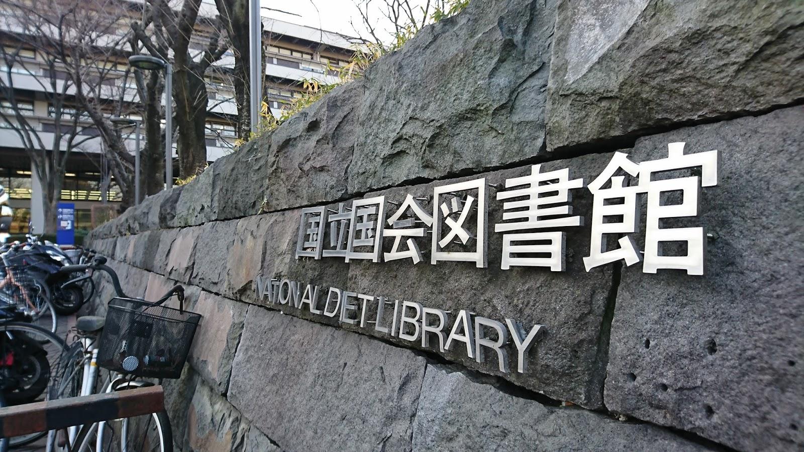 国立 国会 図書館 採用