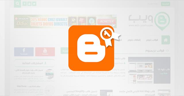 إليك أفضل موقع لتحميل قوالب بلوجر الإحترافية العربية و الأجنبية مجاناََ