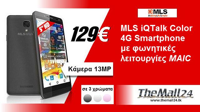 Τετραπύρηνο Smartphone ΜLS iQTalk Color 129€