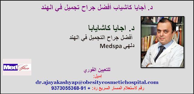 أفضل جراح تجميلية د. أجايا كاشياب