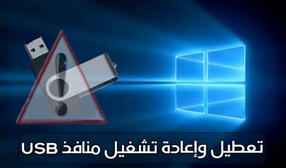 إيقاف منافذ usb في جهازك وإعادة تشغيلها بسهوله دون استخدام برامج