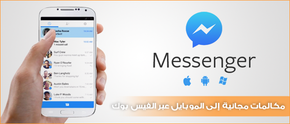 تحميل برنامج Facebook Messenger 2017 للأيفون وللأندرويد برابط مباشر