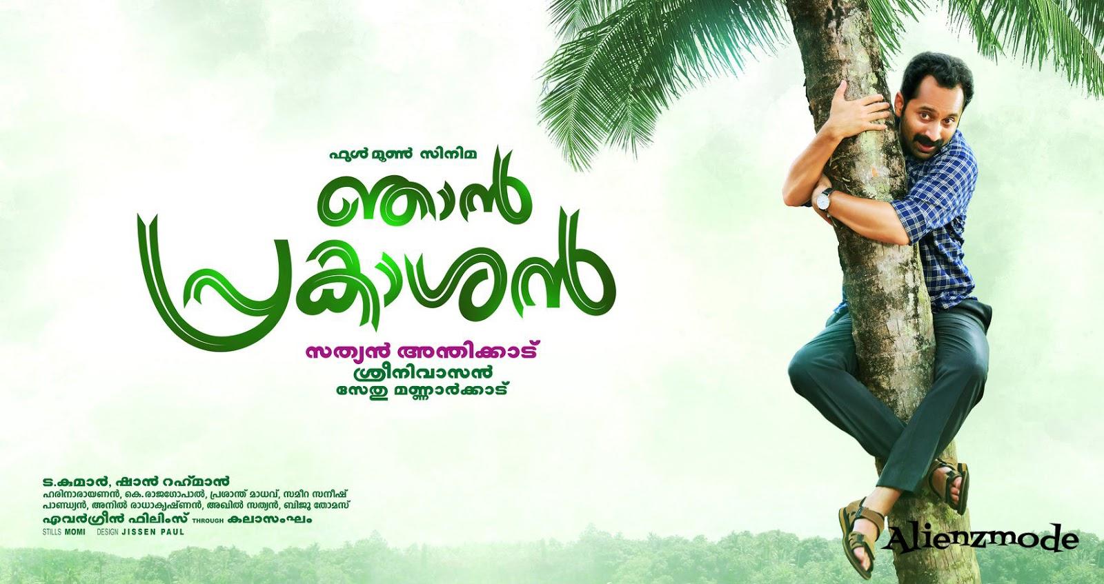 malayalam movies download sites name