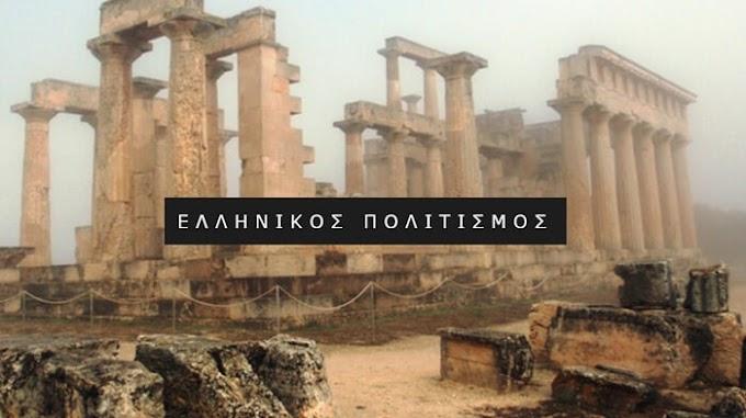 Ελληνικός Πολιτισμός - Μια σελίδα που αξίζει να επισκεφτούμε