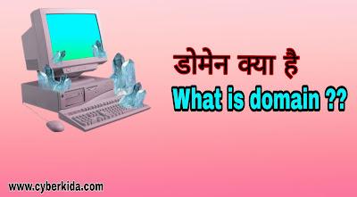 डोमेन क्या है- what is domain