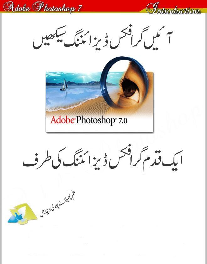 Informative Books In Urdu Pdf