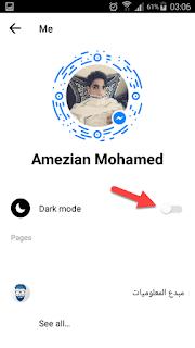 طريقة تفعيل الوضع الليلي Dark Mode في تطبيق ماسنجر Facebook Messenger بطريقة سهلة جدًا