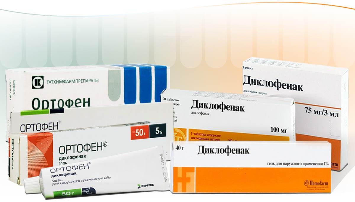 Ортофен или Диклофенак