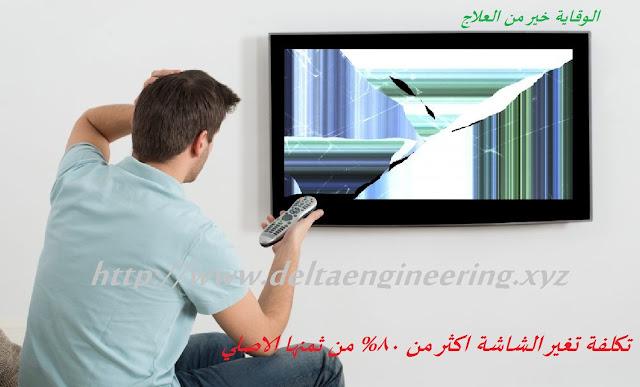 ماذا لوتعرضت شاشة التلفزيون لصدمة بسيطة جدا