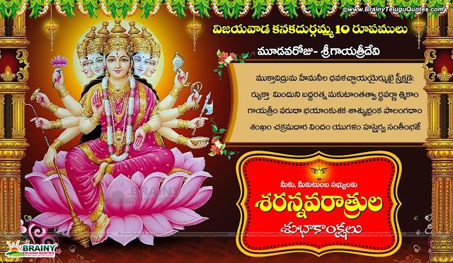 Sarannavaraatri Wishes Quotes in Telugu Vijayawada kanakadurgamma 10 roopalu 3rd Day Sri Gayathir Deavi images with dussehra Navaraatri Quotes in Telugu