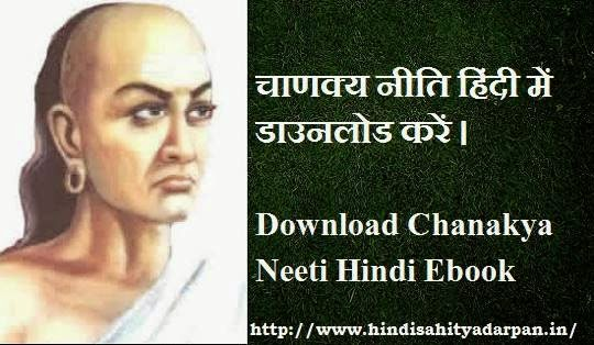 Download Chanakya Neeti PDF In Hindi Free ~ चाणक्य