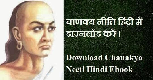 chanakya niti pdf free download
