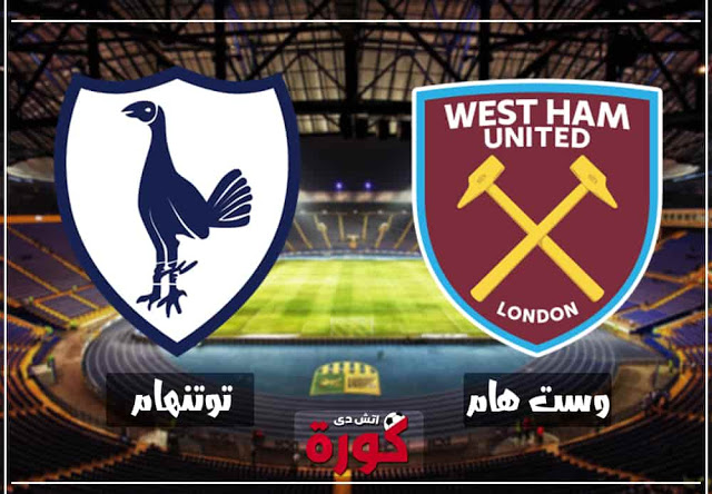 مشاهدة مباراة توتنهام ووست هام يونايتد بث مباشر 20-10-2018 الدوري الانجليزي
