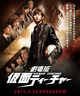Kamen Teacher The Movie (2014)
