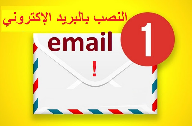 fake-mail-fakemail-fake-support