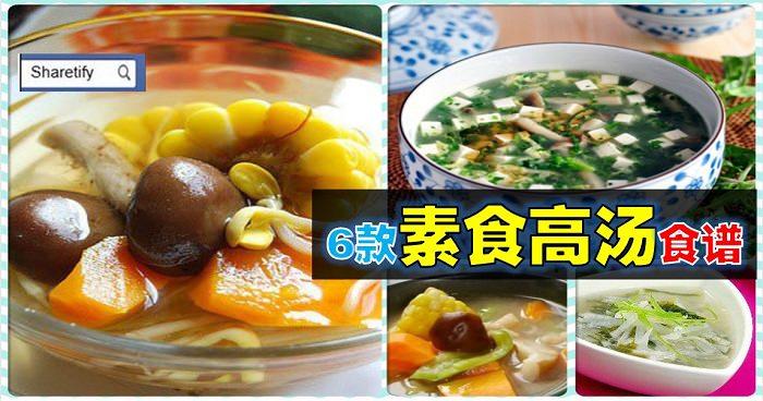 【6款素食高湯食譜】素食者的最愛!熬制高湯美味又健康!
