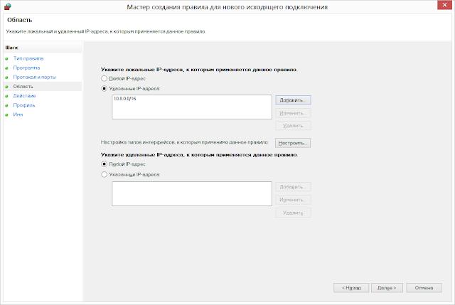 Правило для клиентской подсети OpenVPN в брандмауэре windows