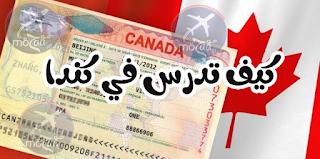 فيزا كندا للدراسة  – كيف تدرس في كندا بالتفصيل