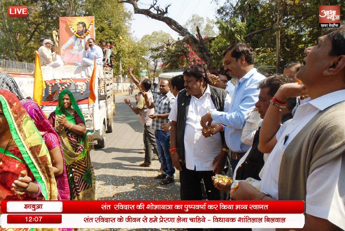 sant-ravidas-jayanti-celebreat-jhabua-2017-संत रविदास की शोभायात्रा का पुष्पवर्षा कर किया भव्य स्वागत