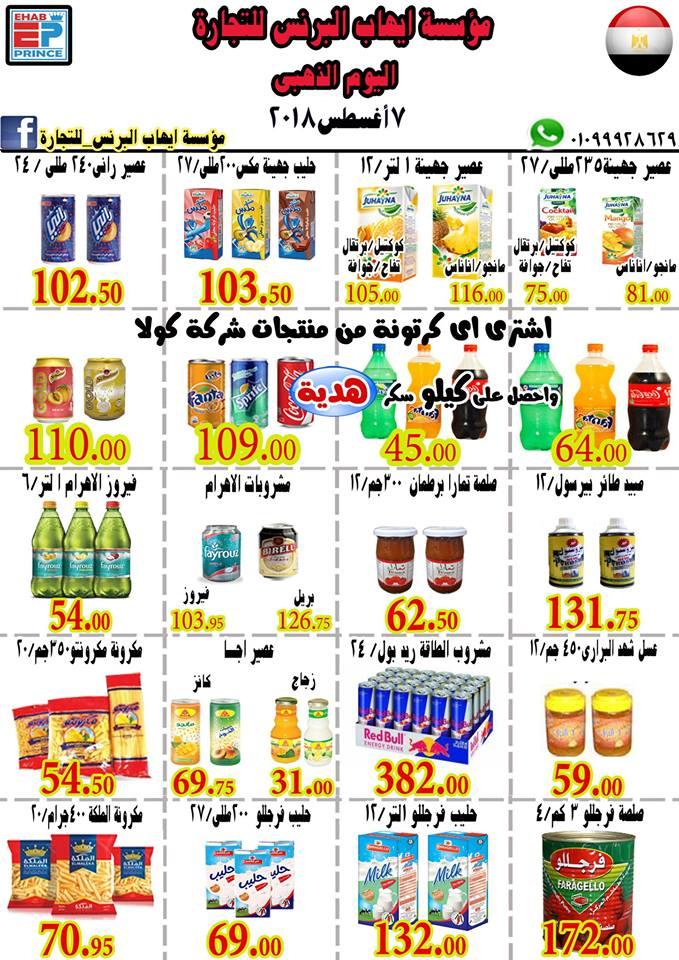 عروض ايهاب البرنس شرم الشيخ الثلاثاء 7 اغسطس 2018 اليوم الذهبى