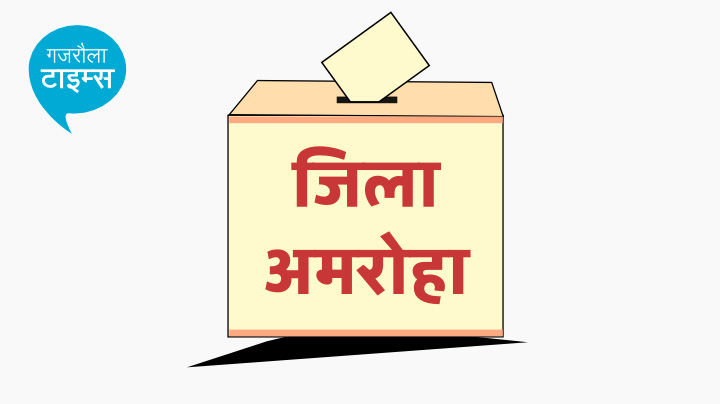 amroha%2Bdistrict%2Belection%2Bschedule