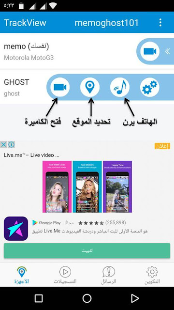 تطبيق track view لفتح الكاميرا او الصوت في أي هاتف أو حاسوب عن بعد